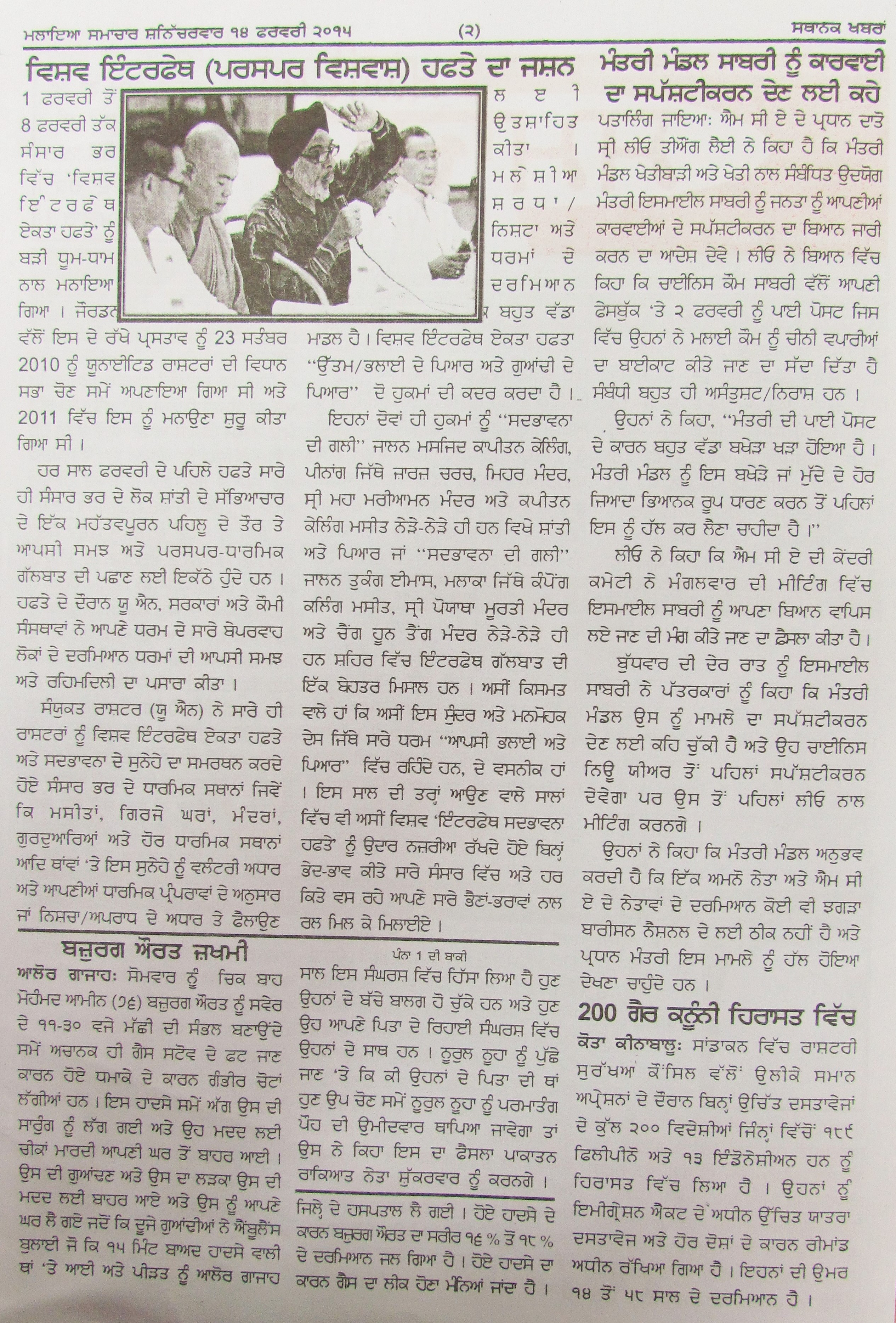 News on WIHW in Sikh Community.JPG