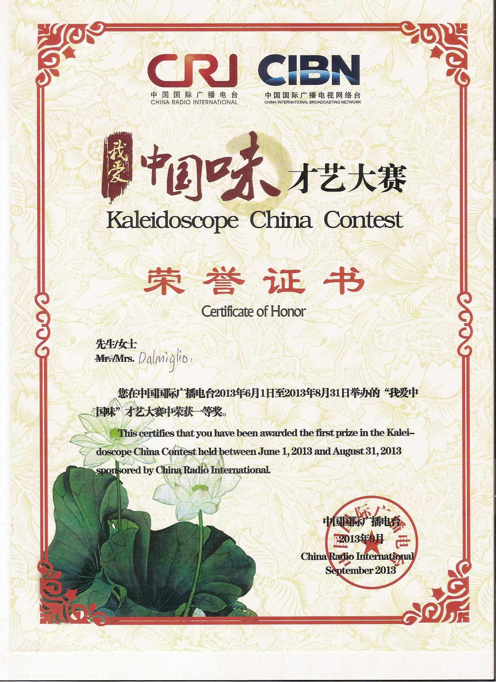 Kaleidoscope_Award_CRI_Contest.jpg