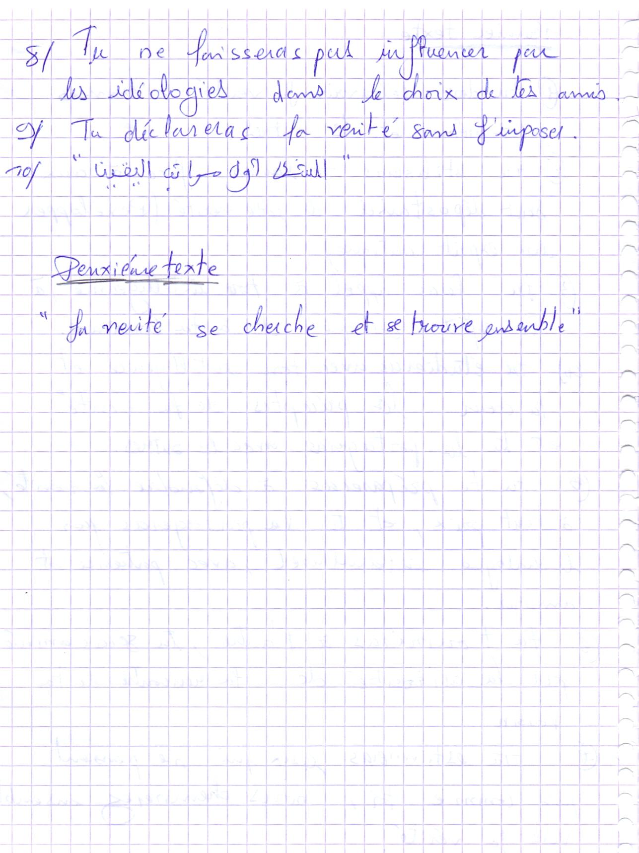إنتاجات حوارية (4).jpg